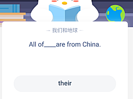 All of _are from china
