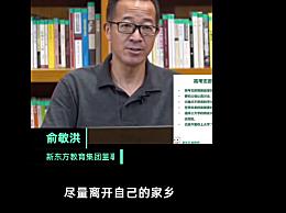 俞敏洪建议读大学去大城市