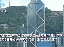 430万香港市民每人领一万元