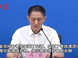 武汉所有高考考场安装空调