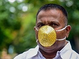 男子定制黄金口罩 以防止自己感染新冠病毒