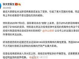 张文宏谈29%新冠病毒样本现D614G变异