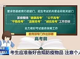 教育部谈考生防护