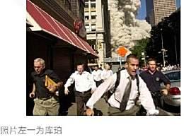 911幸存者因新冠去世 曾因逃离世贸大楼被拍进照片而出名