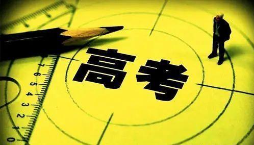 <a href=https://www.4hw.com.cn/tags/45258.html target=_blank>高考</a>02.jpg