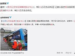 贵州公交车坠湖事故救出18人