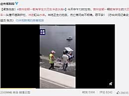 贵州安顺一载有学生大巴车冲进水库