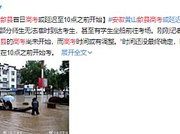 安徽歙县因暴雨高考语文延期 教育局:语文考试后面再想办法