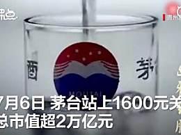 贵州茅台股价突破1700元