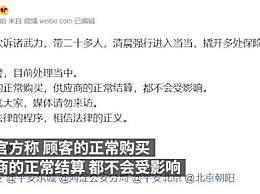 李国庆接受警方调查