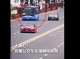 不会游泳的法警救起6名落水者 贵州公交坠湖时间最新消息