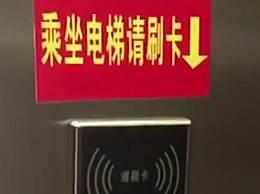 济南一小区乘电梯按次收费 办卡充30元可乘坐600次电梯
