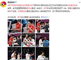 郎平将在东京奥运会后隐退 回顾郎平30余年职业生涯