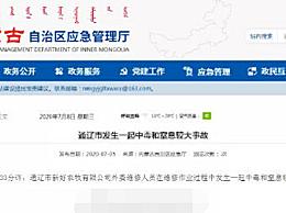 内蒙古发生中毒事故 致3人死亡5人受伤