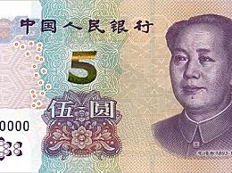 2020年版第五套人民币5元纸币 新版5元纸币11月5日起发行