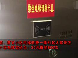济南一小区乘电梯按次收费 交10块钱办卡30元600次