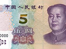 第五套人民币5元纸币