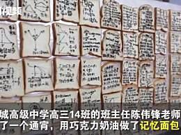 男老师做50份记忆面包满是考点 别人家的老师就是让人羡慕