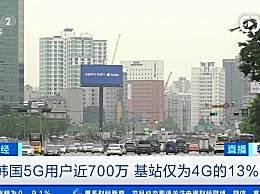 韩国5G基站数量仅为4G的一成多