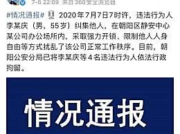 李国庆等4人被行政拘留