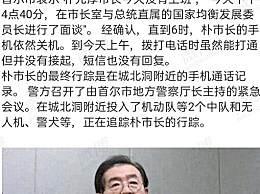 韩国首尔市长朴元淳失联
