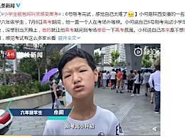 小学生被爸妈叫来感受高考