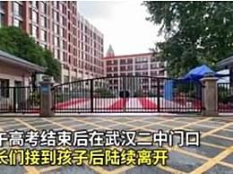 武汉考场外家长散去没留一片垃圾
