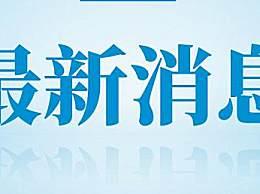 湖北省下调暴雨应急响应为4级