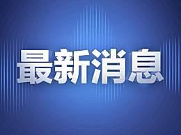中国气象局连发三个预警 警惕暴雨和山洪地质灾害等