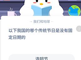 我国的哪个传统节日是没有固定日期的?清明节还是重阳节