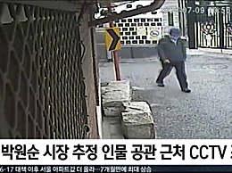 首尔市长生前最后画面曝光
