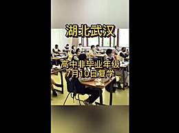 武汉市高中非毕业年级今日正式复学