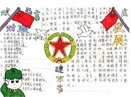 八一建军节93周年手抄报绘画图片汇总