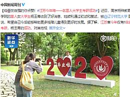 江苏今年唯一一名盲人大学生考研成功