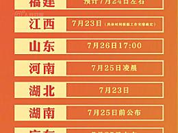 多省份7月23日至26日可查高考成绩