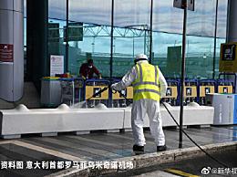 #意大利暂停与13个国家的航班往来 禁止14天内到过这些国家旅客入