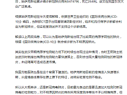 张文宏解读哈萨克斯坦不明肺炎