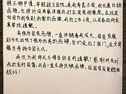 赵小棠道歉 因吐槽团队人员不当言论被指伤害国产品牌