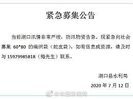 九江湖口向社会紧急募集编织袋