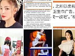 张雨绮原名张爽 改字竟是因为卫生巾广告
