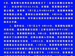 贵州坠湖公交司机尸检结果