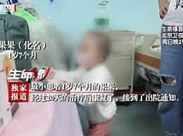 新发地疫情最小患者一家三口出院 仍需在隔离点度过14天隔离期