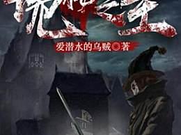 十大畅销玄幻小说排行榜