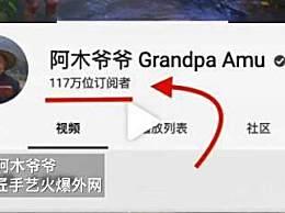 """63岁中国爷爷成油管网红 被网友称为""""当代鲁班"""