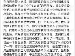 梁繼遠前女友發文 回應網傳男方與林小宅交往一事
