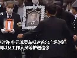 已故首尔市长出殡