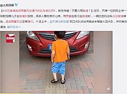 占压盲道造成男童无法通行的红车被处罚