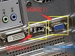 一个主机怎么接两个显示器?电脑双显示器的操作方法教程