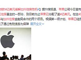 苹果已拨款4亿美元缓解加州住房危机