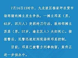 重庆警方通报摊主持刀行凶